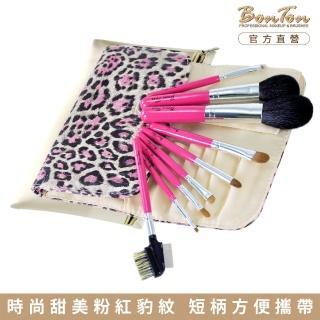 【BonTon】套刷組合 9支入粉紅豹紋短柄刷組 B09-3