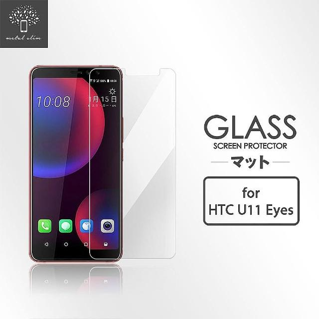 【Metal-Slim】HTC U11 Eyes(9H鋼化玻璃保護貼)