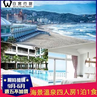 【白宮行館】精緻海景溫泉4人家庭房一泊一食(9月-6月週五不加價)
