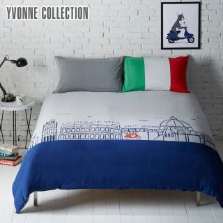 【Yvonne Collection】義大利加大三件式被套+枕套組(兩色)