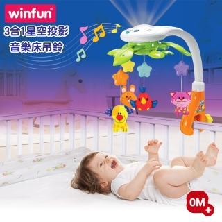 【WinFun】三合一星空投影音樂床吊鈴