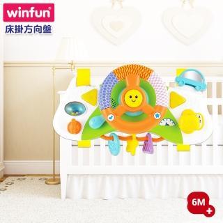 【WinFun】床掛方向盤