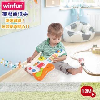 【WinFun】搖滾吉他手