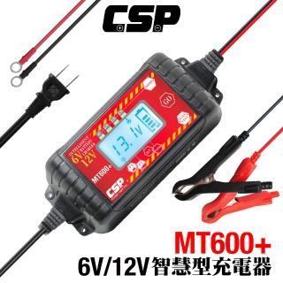 【進煌】汽車機車電瓶充電器MT600+充電機(可充鉛酸電池 檢測電池功能 6V / 12V 電池適用)