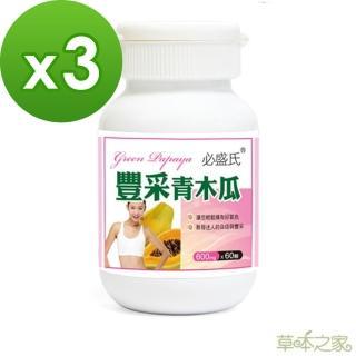 【草本之家】豐采青木瓜酵素60粒3入(葫蘆芭子.泰國葛根白高顆)
