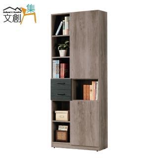 【文創集】安圖格    時尚2.5尺木紋書櫃/收納櫃