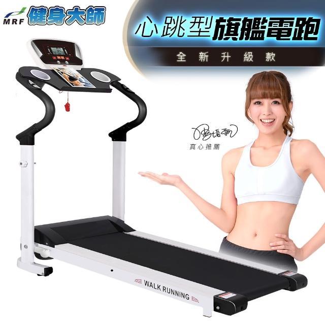 【健身大師】專業級手握心跳電動跑步機/
