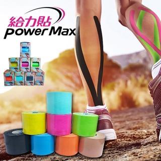 【給力貼PowerMax】Kinesiology tape運動貼布-3捲-台製(肌內效 運動貼布 給力貼)