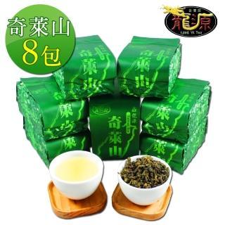【龍源茶品】奇萊山特選高冷青茶葉8包組(手採冬茶150g/包-共2斤-春茶鮮摘)