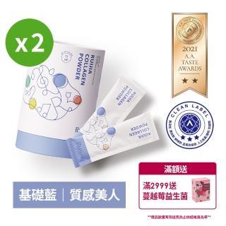 【RUIJIA 露奇亞】★優質純淨膠原蛋白粉★2罐組(共60天份)