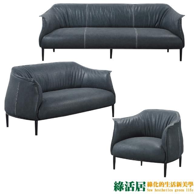 【綠活居】杜蕾斯    工業風柔韌皮革沙發組合(1+2+3人座)