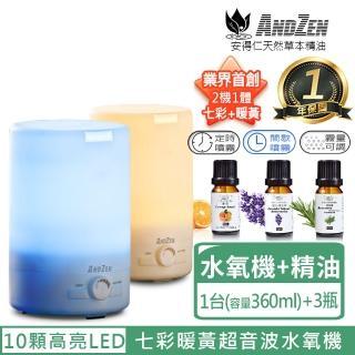 【ANDZEN】七彩暖黃日系風格超音波負離子水氧機AZ-3600(來自澳洲單方精油10mlx3瓶)