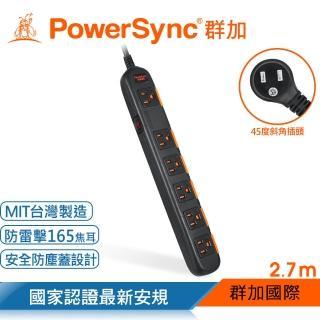 【PowerSync 群加】防雷擊一開六插防塵延長線/2.7m(TPS3N6DN0027)