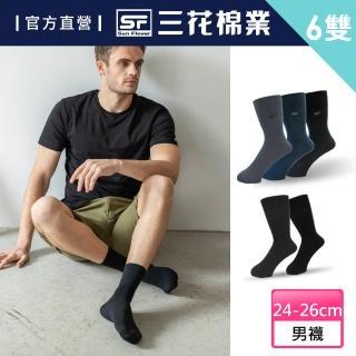 【SunFlower三花】三花無鬆緊帶紳士襪.休閒襪.襪子(買3送3件組)