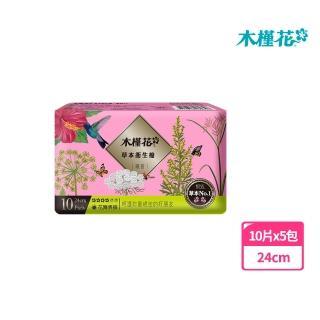 【木槿花】暖宮草本衛生棉-日用5件(24cm/10片x5包)