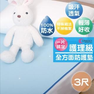 【Embrace 英柏絲】嬰兒 防尿墊 全方位防水墊 單人3尺 保潔墊(90x180cm)