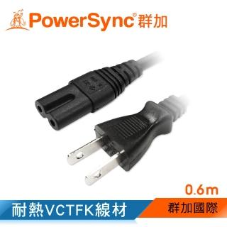 【PowerSync 群加】家用電源線-8字尾/0.6m(TPCBHN0006)
