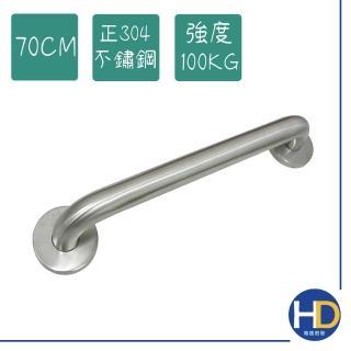 【海德廚衛】正304不鏽鋼亮面扶手-70cm(加厚)