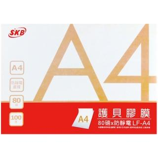 【SKB文明】LF-A4 護貝膠膜(A4)