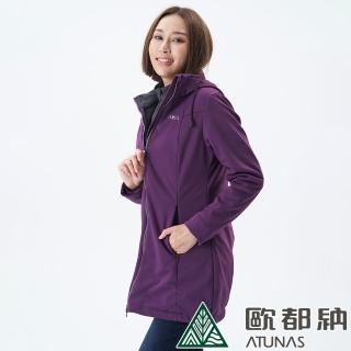 【ATUNAS 歐都納】女款WINDSTOPPER風衣保暖外套(A1-G1735W深紫/防風透氣/戶外休閒旅遊外搭品)