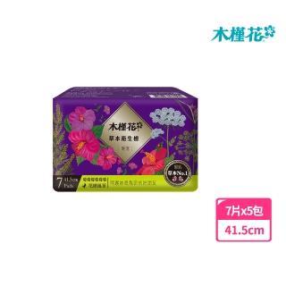 【Hibis 木槿花】暖宮草本衛生棉-夜用加長41.5cm/7片 x5包(暖宮草本呵護)