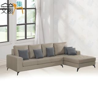 【文創集】帕尼    時尚皮革L型沙發組合(左&右二向可選+二色可選)