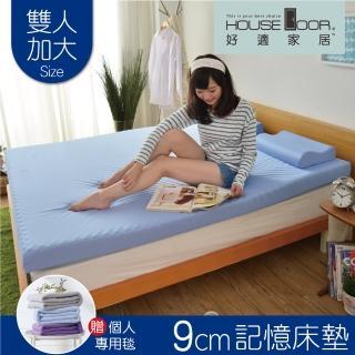 【House Door 好適家居】記憶床墊 日本大和抗菌表布9cm厚波浪竹炭記憶床墊(雙大6尺)