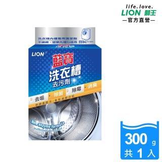 【藍寶】洗衣槽去污劑(300ml)