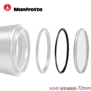 【Manfrotto 曼富圖】72mm 濾鏡環 XUME磁吸環系列(FH)