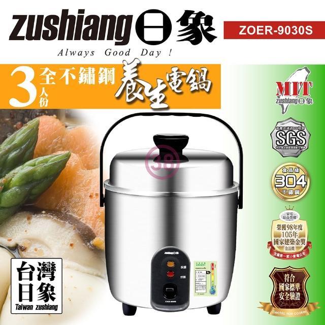 【zushiang 日象】3人份全不鏽鋼養生電鍋(ZOER-9030S)