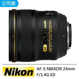 【Nikon 尼康】AF-S NIKKOR 24mm f/1.4G ED(國祥公司貨)