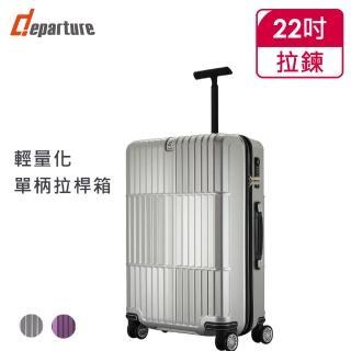 【departure 旅行趣】Manzoni 單柄拉桿 22吋 行李箱/旅行箱/登機箱(3色可選_HD504)