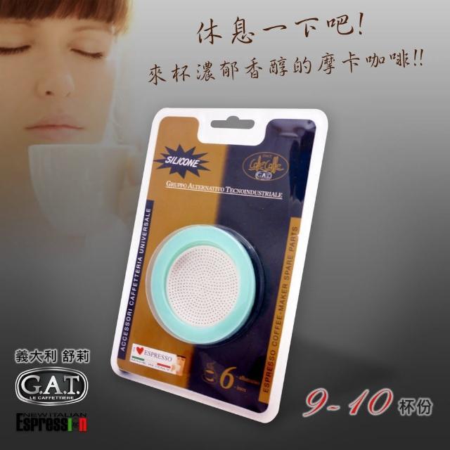 【GAT】義大利舒莉摩卡壺-矽膠墊圈+過濾片9-10杯/