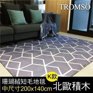 【TROMSO】珊瑚絨短毛地毯-中尺寸K北歐積木200x140cm(短毛地毯)