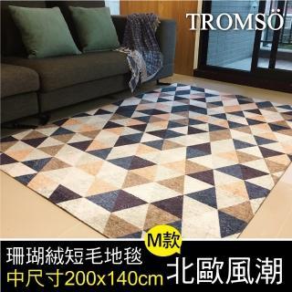 【TROMSO】珊瑚絨短毛地毯-中尺寸M北歐風潮200x140cm(短毛地毯)