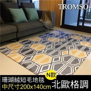 【TROMSO】珊瑚絨短毛地毯-中尺寸N北歐格調200x140cm(短毛地毯)