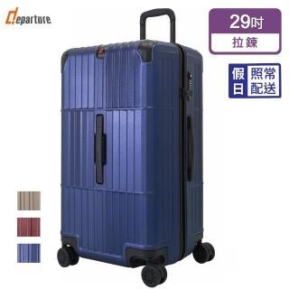 【departure 旅行趣】異形箱 29吋 行李箱/旅行箱(3色可選-HD510)