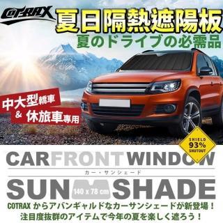 【Cotrax】酷涼黑前檔免用吸盤遮陽板-大型轎旅車140*78cm(隔熱 涼爽 防紫外線 夏日防曬)