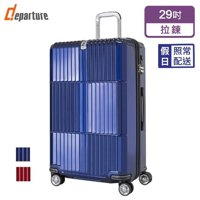 【departure 旅行趣】Manzoni 亮面 29吋 行李箱/旅行箱(4色可選_HD501)