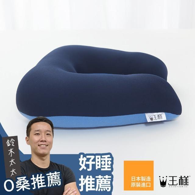 【王樣的U型枕】波斯藍(鈴木太太公司貨)/