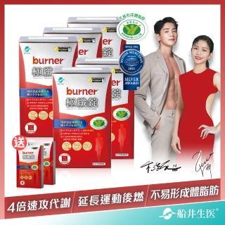 【burner倍熱】健字號極纖錠15入_5盒(快速)