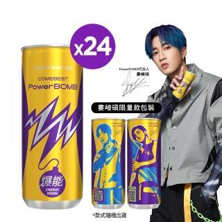 【葡萄王】PowerBOMB活力爆發能量飲24入(牛磺酸  B群)