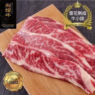 【漢克嚴選】美國產日本級和牛雪花熟成牛小排12片組(200g±10%/片)