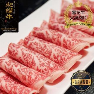 【漢克嚴選】美國和鑽牛精選雪花牛火鍋肉片2盒組(200g±10%/盒)