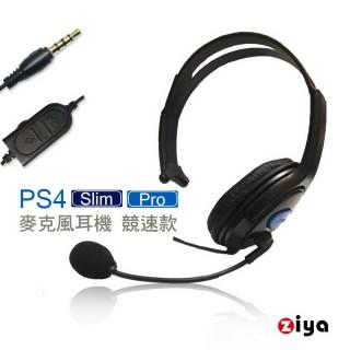 【ZIYA】PS4 副廠 專用頭戴式耳機附麥克風(單耳團體電競款)