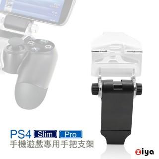 【ZIYA】PS4 遙控器手把專用手機支架(歡樂無限)