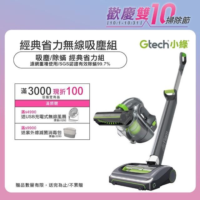 【Gtech】小綠 AirRam + Multi Plus 無線吸塵器(二代組)