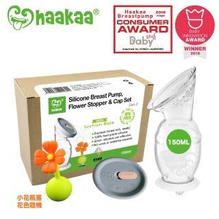 【紐西蘭haakaa】第二代真空吸力小花集乳器150ML三件組(台灣總代理集乳瓶150ML*1+防塵蓋*1+隨機小花塞*1)
