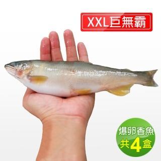 【優鮮配】宜蘭特選巨無霸XXL爆卵母香魚4盒(5尾/920g/盒)