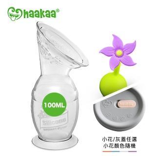 【紐西蘭haakaa】新手媽媽實用100ML二件禮盒組(原廠公司貨集乳瓶100ML*1+隨機小花塞*1)